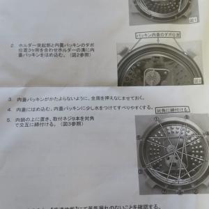 圧力IH炊飯器の蓋のゴムを変えて延命 SANYO製ECJ-JK10
