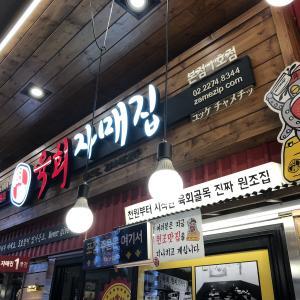 韓国女子旅 1泊2日弾丸グルメ旅 モデルコース