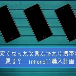 ギガホで安くなったと喜んでたら携帯料金が元に戻る? iphone11購入計画
