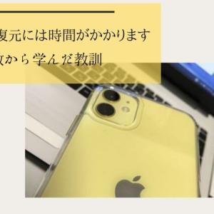 iphoneの復元には時間がかかります 復元の失敗から学んだ教訓