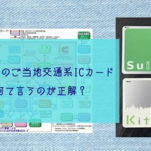 Suica以外のご当地交通系ICカードはレジで何て言うのが正解?