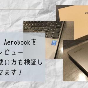 CHUWI Aerobookをレビュー 色々な使い方も検証してます!