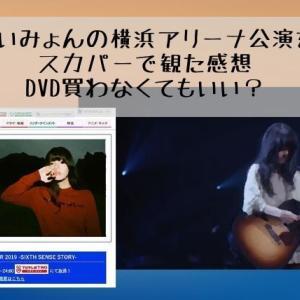 あいみょんの横浜アリーナ公演をスカパーで観た感想 DVD買わなくてもいい?