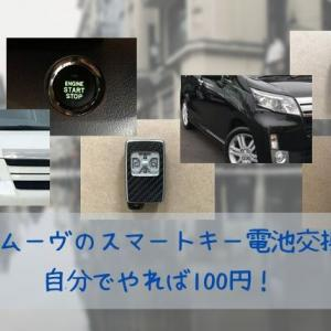ノアとムーヴのスマートキー電池交換方法 自分でやれば100円!