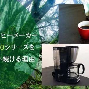 象印のコーヒーメーカー EC-AS60シリーズを20年使い続ける理由