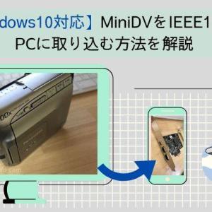 【Windows10対応】MiniDVをIEEE1394でPCに取り込む方法を解説
