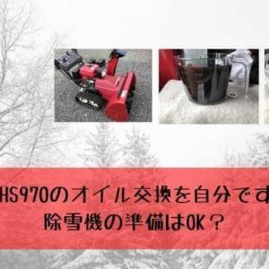 ホンダHS970のオイル交換を自分でする方法 除雪機の準備はOK?