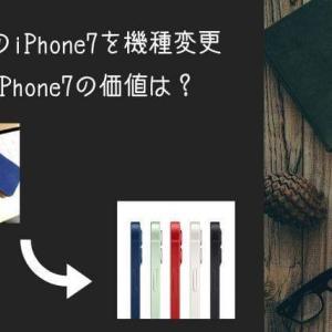 ドコモのiphone7を機種変更 今のiPhone7の価値は?