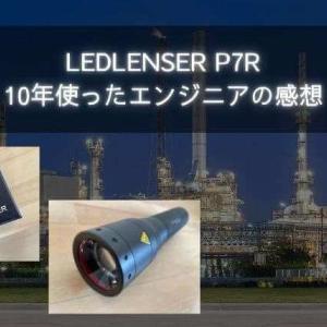 LEDLENSER P7R 10年使ったエンジニアの感想