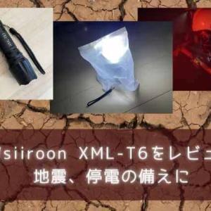 Wsiiroon XML-T6をレビュー 地震、停電の備えに