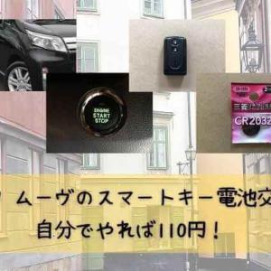 ダイハツ ムーヴのスマートキー電池交換方法 自分でやれば110円!
