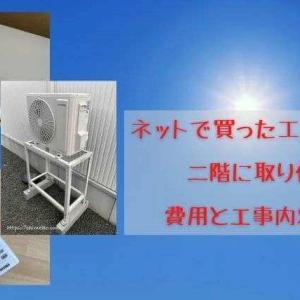 ネットで買ったエアコンを二階に取り付け 費用と工事内容を紹介
