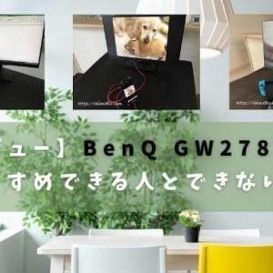 【レビュー】BenQ GW2780Tをおすすめできる人とできない人