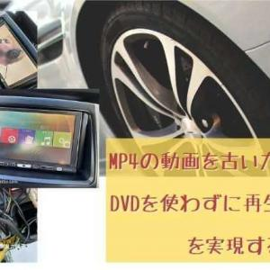 MP4の動画を古いカーナビでDVDを使わずに再生したい!を実現する