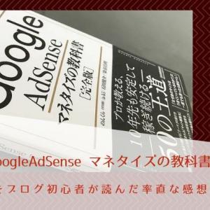GoogleAdSense マネタイズの教科書をブログ初心者が読んだ率直な感想