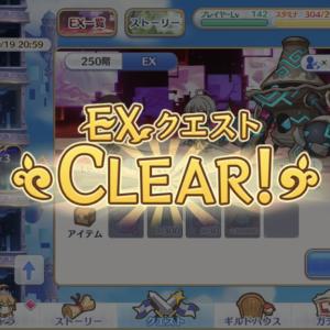 【プリコネR】ルナの塔EX250階までクリア!