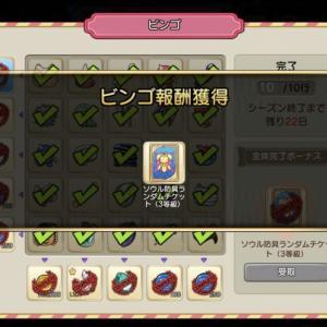 【ゆめラテ】ビンゴコンプリート!ソウル防具ランダムチケット(3等級)結果!