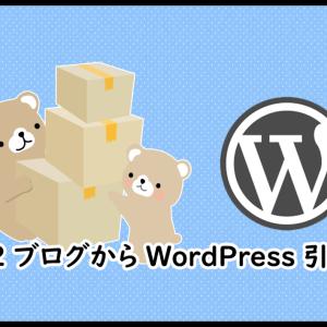 FC2ブログからWordPressへ引越しました!