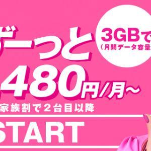 UQ mobileから縛りなしの新格安プラン登場!