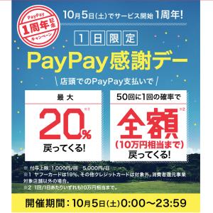 Paypay祭り再び!?最大10万還元キタァー!!!
