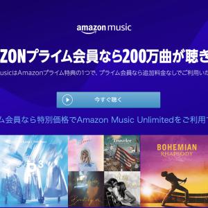 200万曲が聴き放題!Amazonプライム会員特典が拡充!