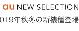 auが2019秋冬モデル9機種一気に発表!