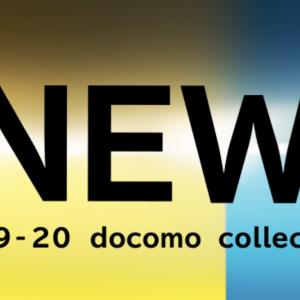 ドコモも2019-20新機種発表!
