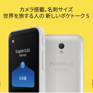 現代の最強翻訳機ポケトークの新モデル発表!