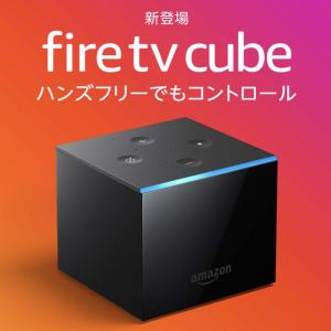 Amazonの新製品発表!これだけで簡単にスマートホームに!?