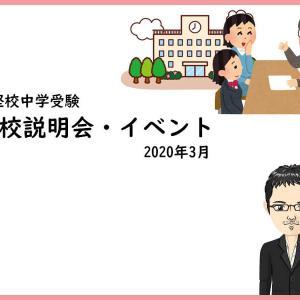 2020年3月の学校説明会・イベント
