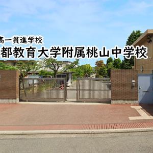 京都教育大学附属桃山中学校