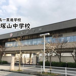 帝塚山中学
