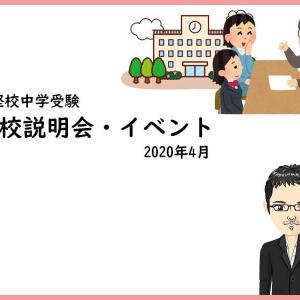 2020年4月の学校説明会・イベント