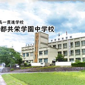 京都共栄学園中学校