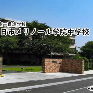 四日市メリノール学院中学校(三重県)