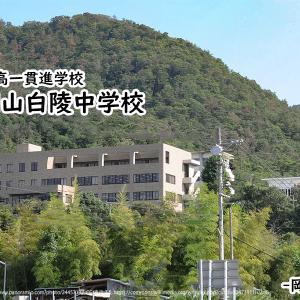 岡山白陵中学校(岡山県)