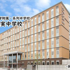 就実中学校(岡山県)