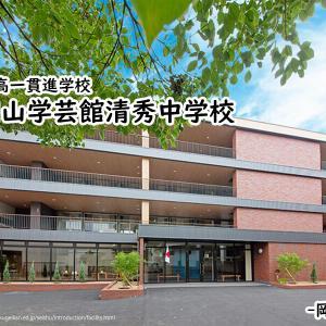 岡山学芸館清秀中学校(岡山県)
