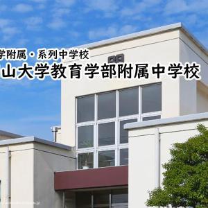 岡山大学教育学部附属中学校(岡山県)