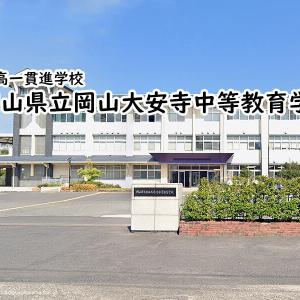 岡山県立岡山大安寺中等教育学校(岡山県)