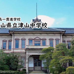 岡山県立津山中学校(岡山県)