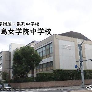 広島女学院中学校