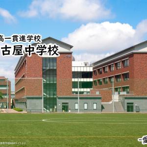 名古屋中学校(愛知県)