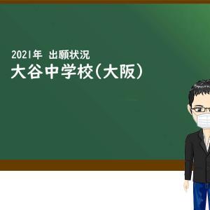 2021年 大谷中学校(大阪) 出願状況