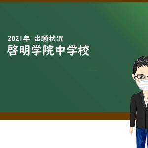 2021年 啓明学院中学校 出願状況