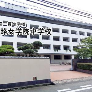 姫路女学院中学校