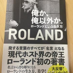 現代ホスト界の帝王「ROLAND」著書【俺か、俺以外か。ローランドという生き方】を読んでみた
