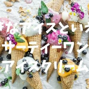好きなアイスといえばサーティワンアイスクリーム ~その中でもっとも好きなフレーバーは?~