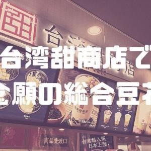 台湾甜商店で念願の総合豆花 ~何杯でもいけそうな極上の味~
