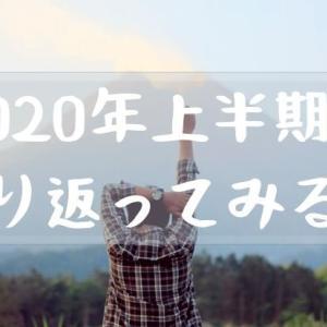 2020年上半期を振り返ってみる! ~「2020年やりたいことリスト」はどうなってる?~